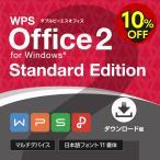 キングソフト WPS Office 2 for Windows Standard Edition ダウンロード版 [ 旧 KINGSOFT Office 最新版 ]