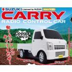 軽トラRCカー ラジコン スズキキャリー(SUZUKI CARRY)1/20 ホワイト 正規ライセンス品