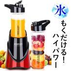ミキサー HOMEASY ブレンダー ジューサー ボトル2つ付き スムージー コンパクト そのまま飲める 野菜 果物 離乳食 モーター保護機能付き
