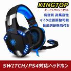 ゲーミングヘッドセットPS4 KG2000 3.5mm ヘッドホン KINGTOP マイク位置調整可能 Nintendo Switch /PS4/スマホ/パソコンなど対応 ブラックブルー