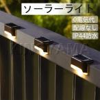 ソーラーライト ガーデンライト 屋外 自動点灯 デッキライト 4個セット おしゃれ LED 防水 ソーラーランプ アウトドア 警告 ウォームライト 階段 門灯 通路