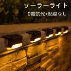 ソーラーライト ガーデンライト 防水 LED外灯 デッキライト 8個セット おしゃれ 屋外 自動点灯 ソーラーランプ アウトドア 警告 ウォームライト 庭園灯 階段