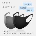 【5枚セット】短納期 送料無料 マスク 男女兼用 ブラック グレー ファッションウレタンマスク ポリウレタン素材で軽くて丈夫なマスク 洗える  UVカット