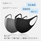 【10枚セット】短納期 送料無料 マスク 男女兼用 ブラック グレー ファッションウレタンマスク ポリウレタン素材で軽くて丈夫なマスク 洗える  UVカット