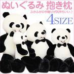 パンダ 特大ぬいぐるみ panda 動物 おもちゃ 100cm