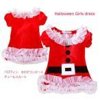 子供クリスマス衣装 ワンピース 女の子 子供衣装 クリスマスコスプレ 子どもワンピース こども服 コスプレ サンタコス サンタクロース キッズ 女児