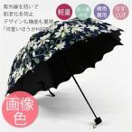 日傘 折りたたみ UVカット 晴雨兼用傘 遮光 遮熱 軽量 涼しい 雨傘 紫外線カット 花柄 紫外線対策 傘 折り畳み傘 婦人傘 アンブレラ 雨具