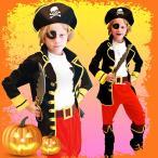 【あす楽】即納 ハロウィン 衣装 子供用 男の子 海賊 衣装 ハロウィンの強盗船長 6点セット キッズ パイレーツ 仮装 コスチューム 海賊服 パーティー