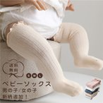 3点セット 送料無料 赤ちゃん 靴下 ソックス ベビー キッズ 子供 男の子 女の子 保育園 可愛い ギフト プレゼント