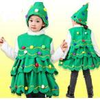子供用 着ぐるみ ワンピース コスチューム クリスマスツリー着ぐるみ サンタ コスプレ サンタ衣装 サンタクロース服 女の子 90-150cm