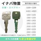 INABA(INB)(稲葉/イナバ) 合鍵 物置 鍵番号から作成可