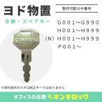 ヨド物置(ヨド/ヨドコウ)(淀川製鋼所) 合鍵 物置 鍵番号から作成可