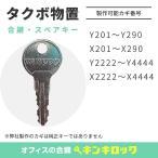 タクボ物置(TAKUBO)(田窪工業所) 合鍵 物置 鍵番号から作成可