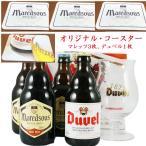 デュベル マレッツ グラス付セット ベルギービール グラス付&コースター付き