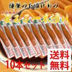 【送料無料】鹿児島のお漬物 麦みそ一本漬け 200g 【10本】[上園食品/つけもの/鹿児島]