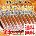 【送料無料】鹿児島のお漬物 麦みそ一本漬け 200g 【30本】[上園食品/つけもの/鹿児島]