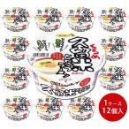 久留米とんこつラーメン 89g 12食入 1ケース 送料無料 サンポー食品