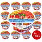 サンポー 焼豚ラーメン 94g  1ケース  12個入 送料無料 サンポー食品