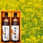村山製油 純菜種油 820g×2本  [産直f/同梱・代引不可] 送料無料