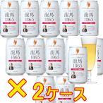 龍馬 1865 2ケース ノンアルコールビール缶 350ml48本 ドイツ産麦芽100%