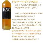 トリンケーロ・ビアンコ 2012 750ml オレンジワイン 世界遺産 ジョージア オレンジワイン トリンケーロ トレビアンコ ア・ユート ユヅキ