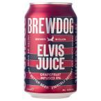 ブリュードッグ エルビスジュースIPA 330ml缶 Brewdog ELVIS JUICE Grapefuruit IPA クラフトビール