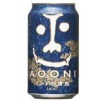 インドの青鬼 350ml缶 ヤッホーブルーイング クラフトビール YONA YONA