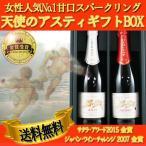 天使のアスティ スプマンテ&ロッソ ギフトBOX 送料無料 金賞ワイン スプマンテ スプマンテ