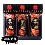 其它 - 送料無料 鹿児島県産黒豚 コワダヤ 焼豚 3本セット KY-55 産地直送/代引不可 焼豚 チャーシュー 焼き豚