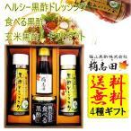 福山黒酢 桷志田 (かくいだ) 黒酢生活セット ギフトボックス入り 【産直品】