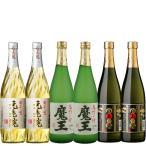 白玉酒造飲み比べセット 魔王・元老院・白玉の露 セット 720ml×各2本 芋焼酎