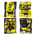 ご当地レトルトカレー 4種セット 北海道十勝牛 松坂牛 神戸和牛 近江牛 ビーフカレー