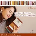 ハラコ×本革の贅沢素材!こだわり抜いた人気の長財布