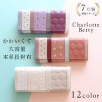 長財布 レディース ドラマで桐谷美玲さん使用 財布 レディース 人気 本革 かわいい 母の日 シャルロット・ベティ