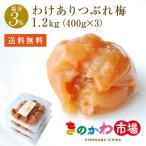 梅干し 減塩3%わけありつぶれ梅(1.2kg)400g×3パック はちみつ梅としそ梅から選べます 紀州南高梅 和歌山県産 うめぼし
