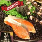 鮭魚 - 備長梅左衛門・紀州備長炭干し サーモン 5枚