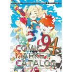 コミックマーケット94カタログ(冊子版)