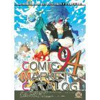 コミックマーケット94カタログ(DVD-ROM版)