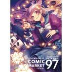 【参加証付き】コミックマーケット97カタログ<冊子版>