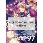 【参加証付き】コミックマーケット98カタログ<冊子版>