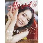 My Girl vol.28(特別特典:斉藤朱夏さんのブロマイド付き)