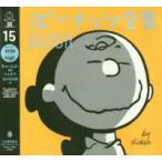 完全版ピ−ナッツ全集〈15〉 スヌ−ピ−1979〜1980
