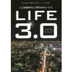 LIFE3.0人工知能時代に人間であるということ