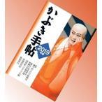 「かぶき手帖2019年版 日本俳優協会