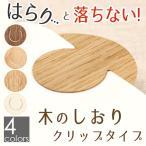 木のしおり クリップタイプ (同色3枚1セット)