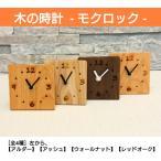 置き時計 木製 時計 卓上 プレゼント 女性 男性 ギフト おしゃれ シンプル 置時計 木目 レトロ アナログ 壁掛け
