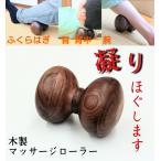 おしゃれな木製マッサージローラーです。