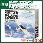 工作 自由工作 自由研究  4M  ソーラー飛行機モビール クラフト・工作