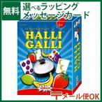 LPメール便OK 知育玩具 アミーゴ社 AMIGO 知育カードゲーム ハリガリ HALLI GALLI 認知症 予防 おうち時間 子供 こどもの日
