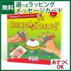 知育玩具 アミーゴ社 AMIGO 知育カードゲーム リング ディング おうち時間 子供